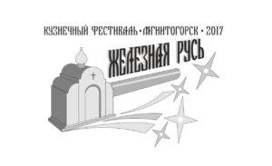 Вознесенский кузнечный фестиваль «Железная Русь» @ Магнитогорск | Магнитогорск | Челябинская область | Россия