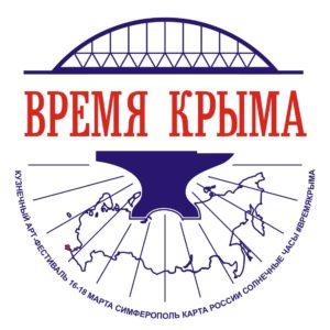 Время Крыма